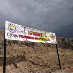 Олимпиада горняков состоялась на Тугнуйском разрезе в Бурятии