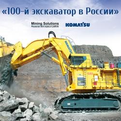 100-й экскаватор Komatsu Germany в России!